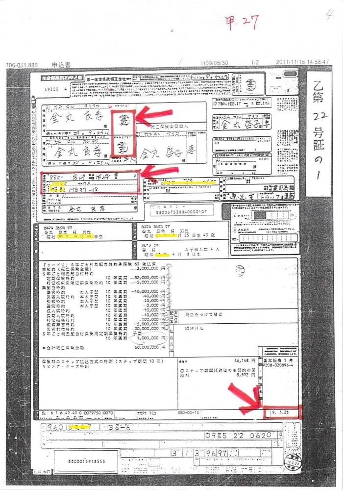 平成9年5月28日申込書機械出力日付印字