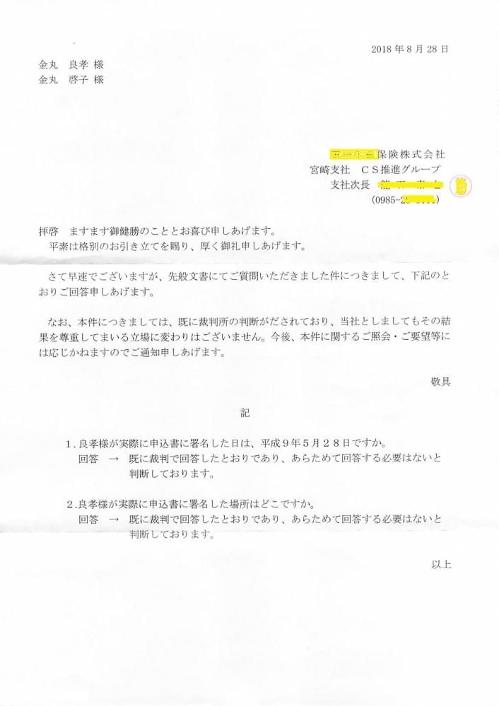 (2),回答・平成30年8月28日・次長回答
