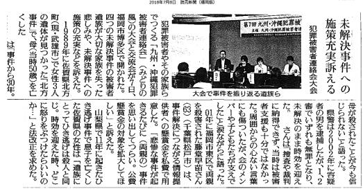 yomiuri_180708.jpg
