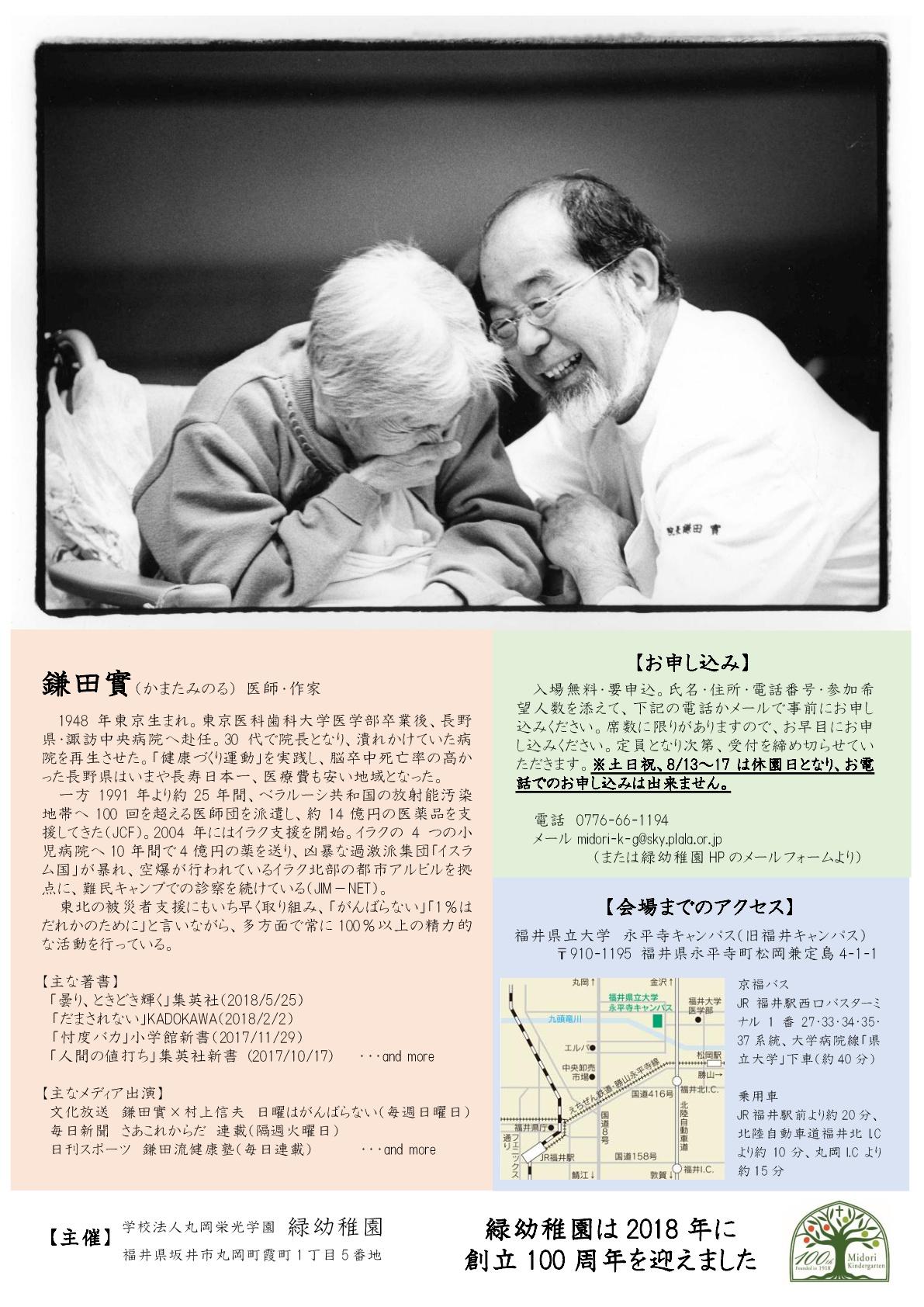 2018緑幼稚園様100周年 鎌田實先生チラシ裏-001 (1)