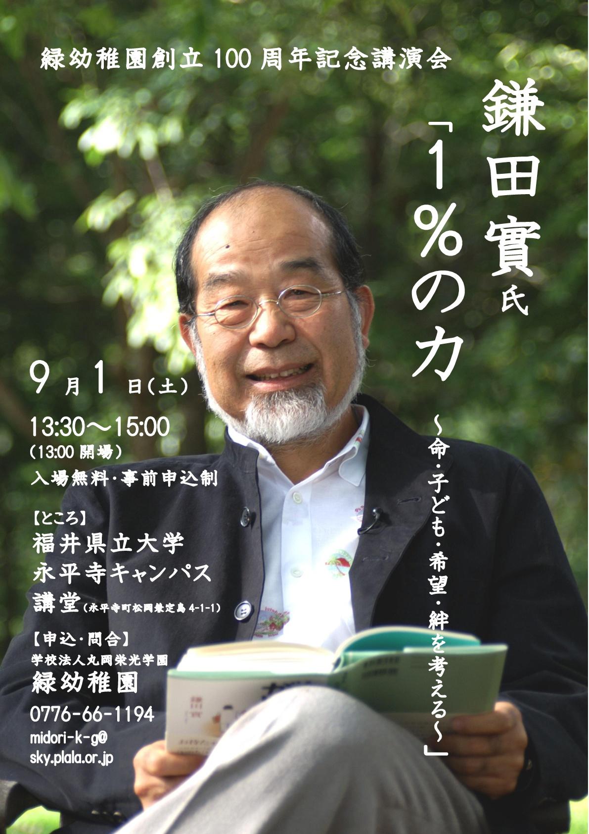 2018緑幼稚園様100周年 鎌田實先生チラシ表-001