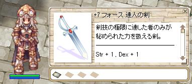 7フォース達人の剣
