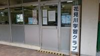 花見川学習クラブ
