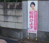 松井かよ子の看板