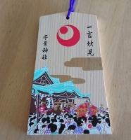 千葉神社の絵馬