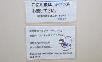 トイレの機能の表示