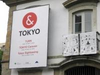 リオオリンピックの東京のコーナー