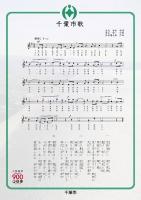 千葉市歌楽譜2018