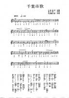 千葉市歌楽譜オリジナル