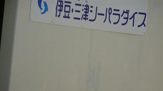 ラブライブ!サンシャイン!! 聖地巡礼 伊豆・三津シーパラダイス ショースタジアム