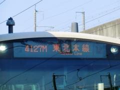 """正面""""東北本線""""表示"""