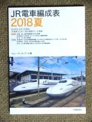 JR電車編成表2018夏