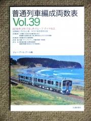 普通列車編成両数表.vol39