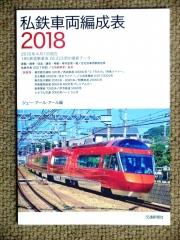 私鉄電車編成表2018
