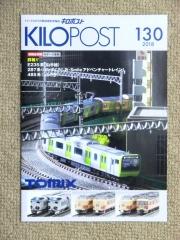 キロポスト130