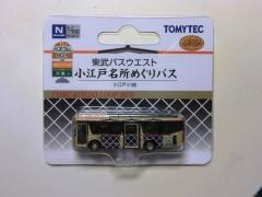 バスコレで行こう11 小江戸・川越 東武バスウエスト 小江戸名所めぐりバス