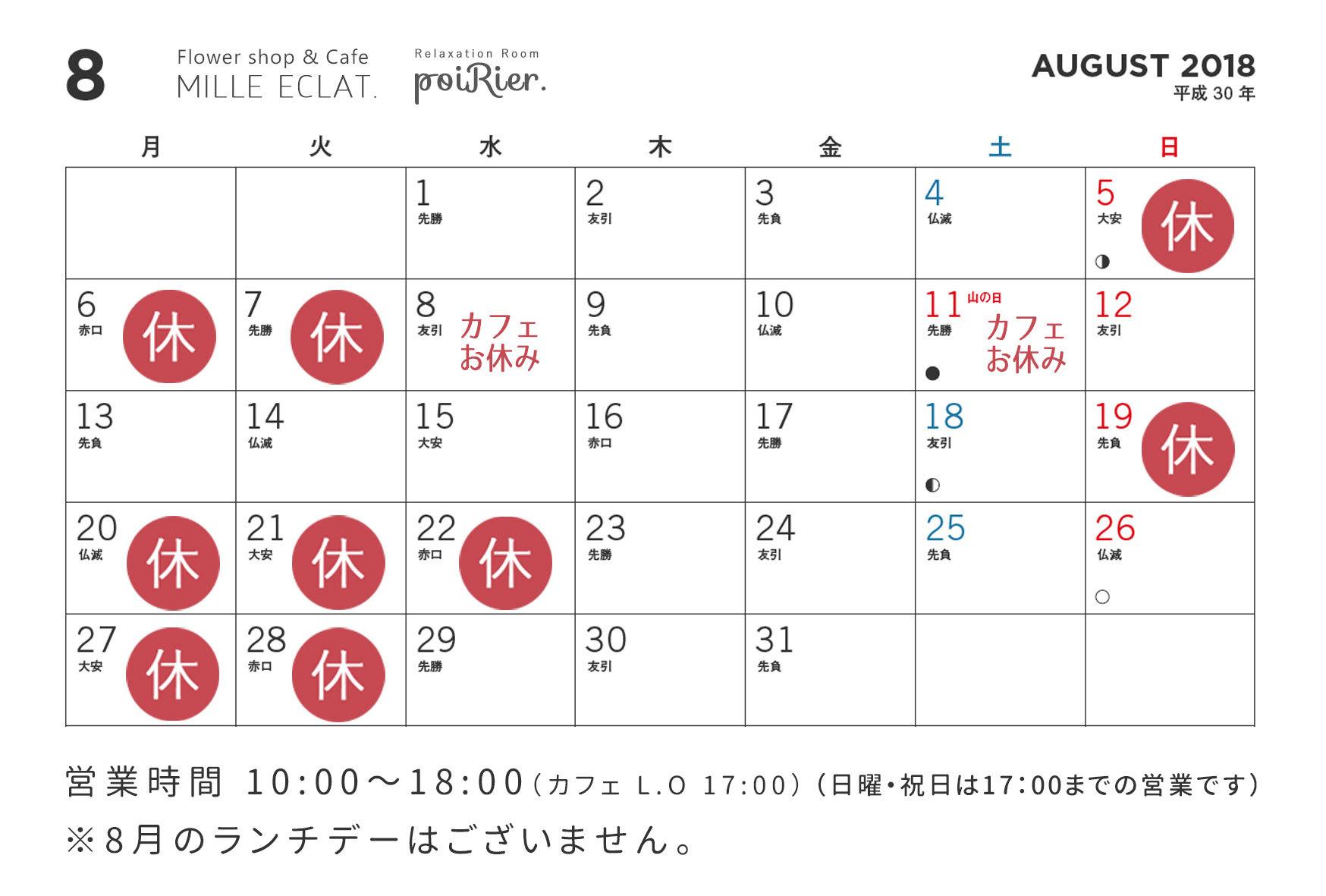 フラワーショップミルエクラ.営業日カレンダー