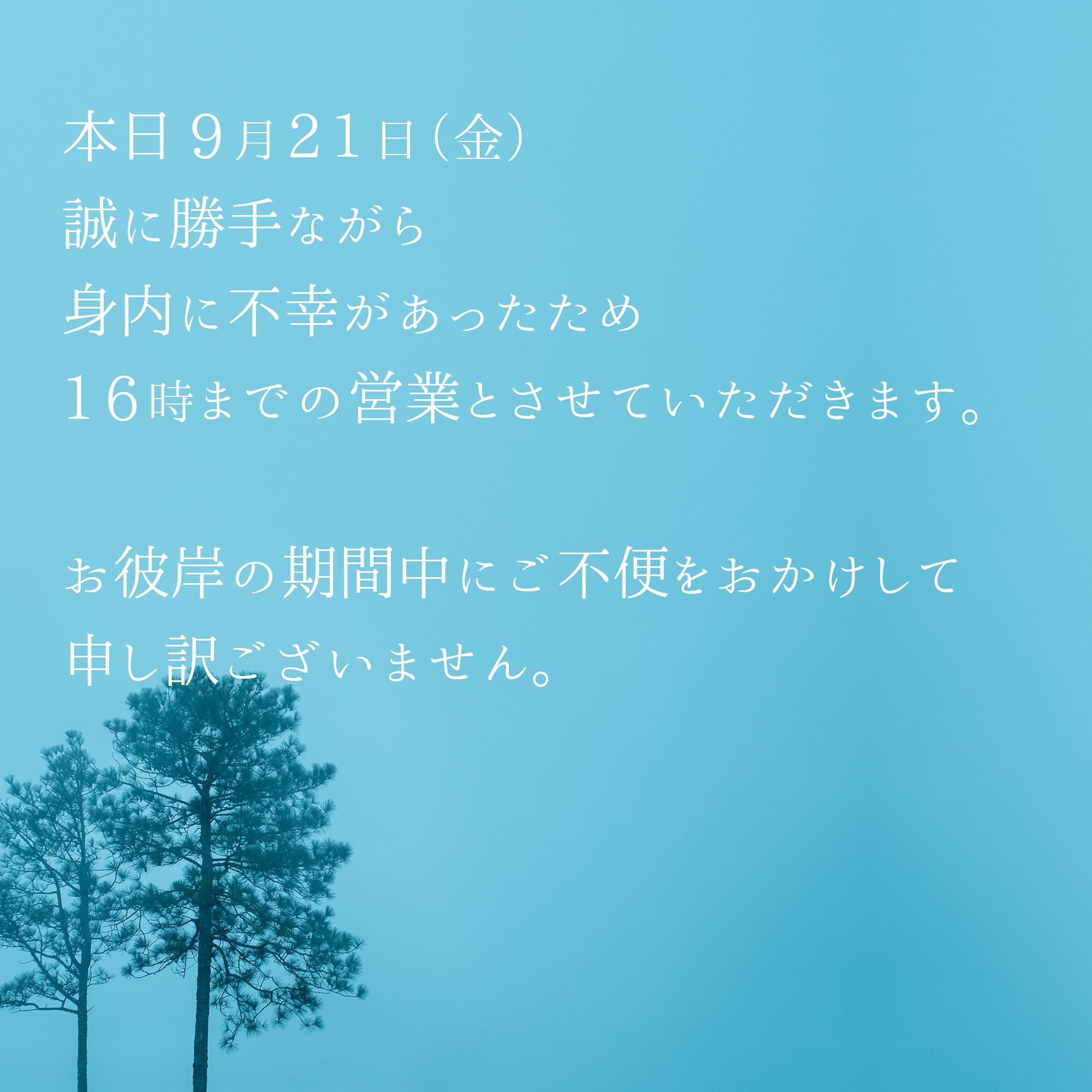インスタお知らせ921