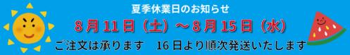 TOP-kakikyuugyou0807-1.png