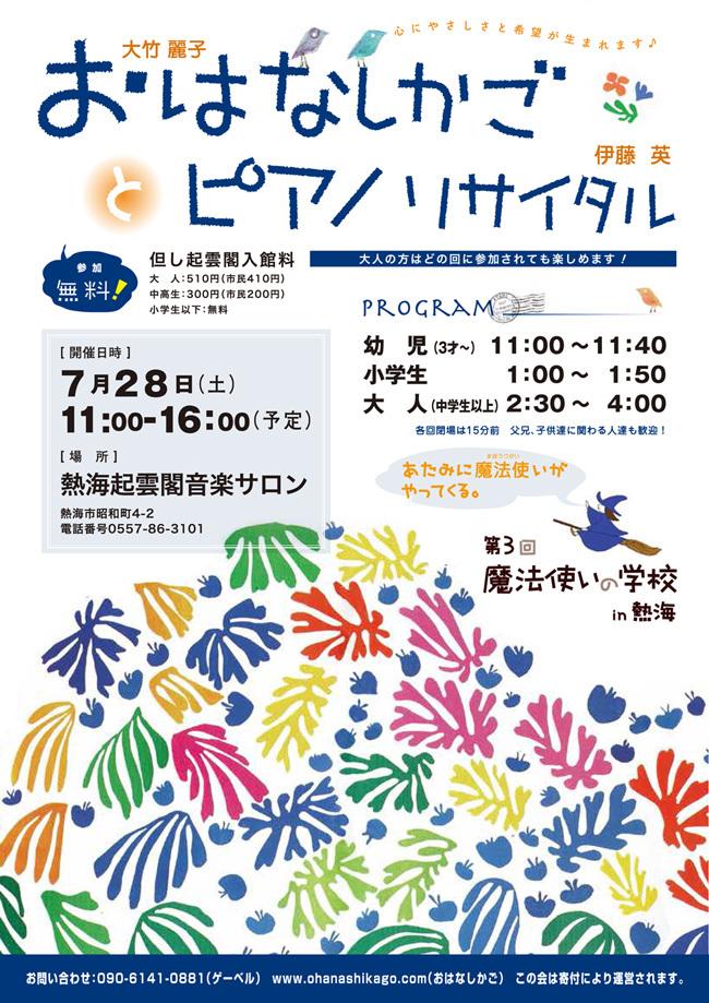 ohanashikado_01.jpg