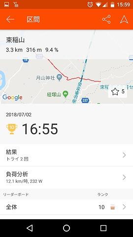 201872Screenshot_20180702-155953