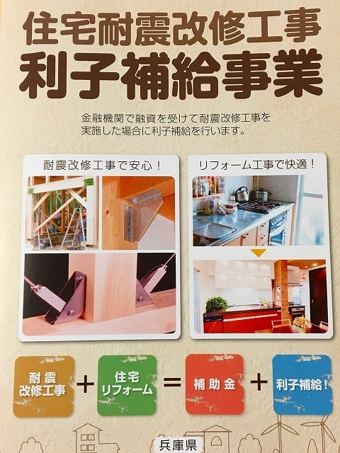 兵庫県耐震利子補給案内-s