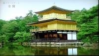 室町時代に建てられた金閣寺
