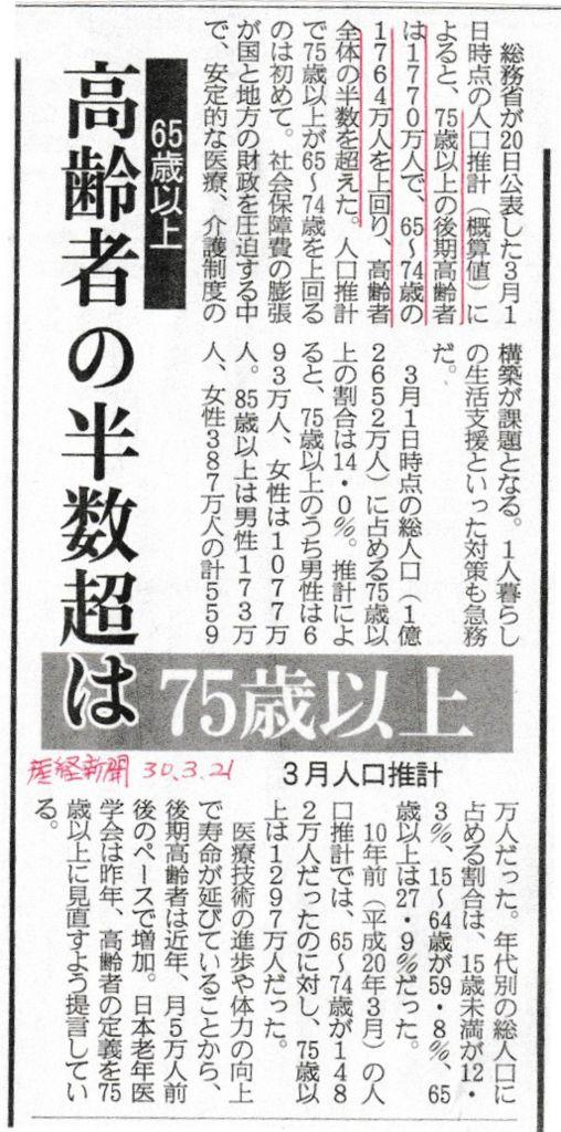 kiji_2018092219392010f.jpg