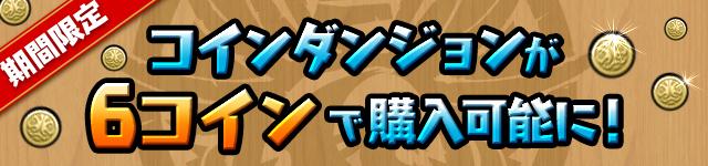 coin_dungeon_6.jpg