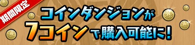coin_dungeon_7.jpg
