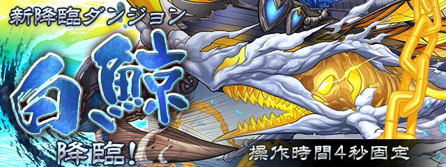 dungeon_hakugei.jpg