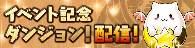 event_dungeon_tama_20180518154352ff6.jpg