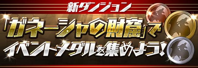 event_medal_201805281112249aa.jpg