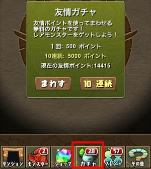 friendgacha-upper_01-s.jpg