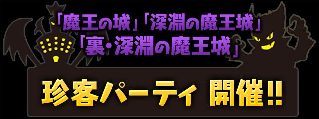 kyaku_2018090311074619c.jpg