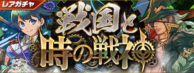 【パズドラ】4/20(金)12:00よりレアガチャ「戦国と時の戦神」友情ガチャ「強化カーニバル」開催!!