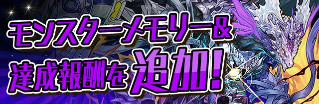 【パズドラ】闇ラードラのモンスターメモリー&達成報酬を追加!【レーダー公式】