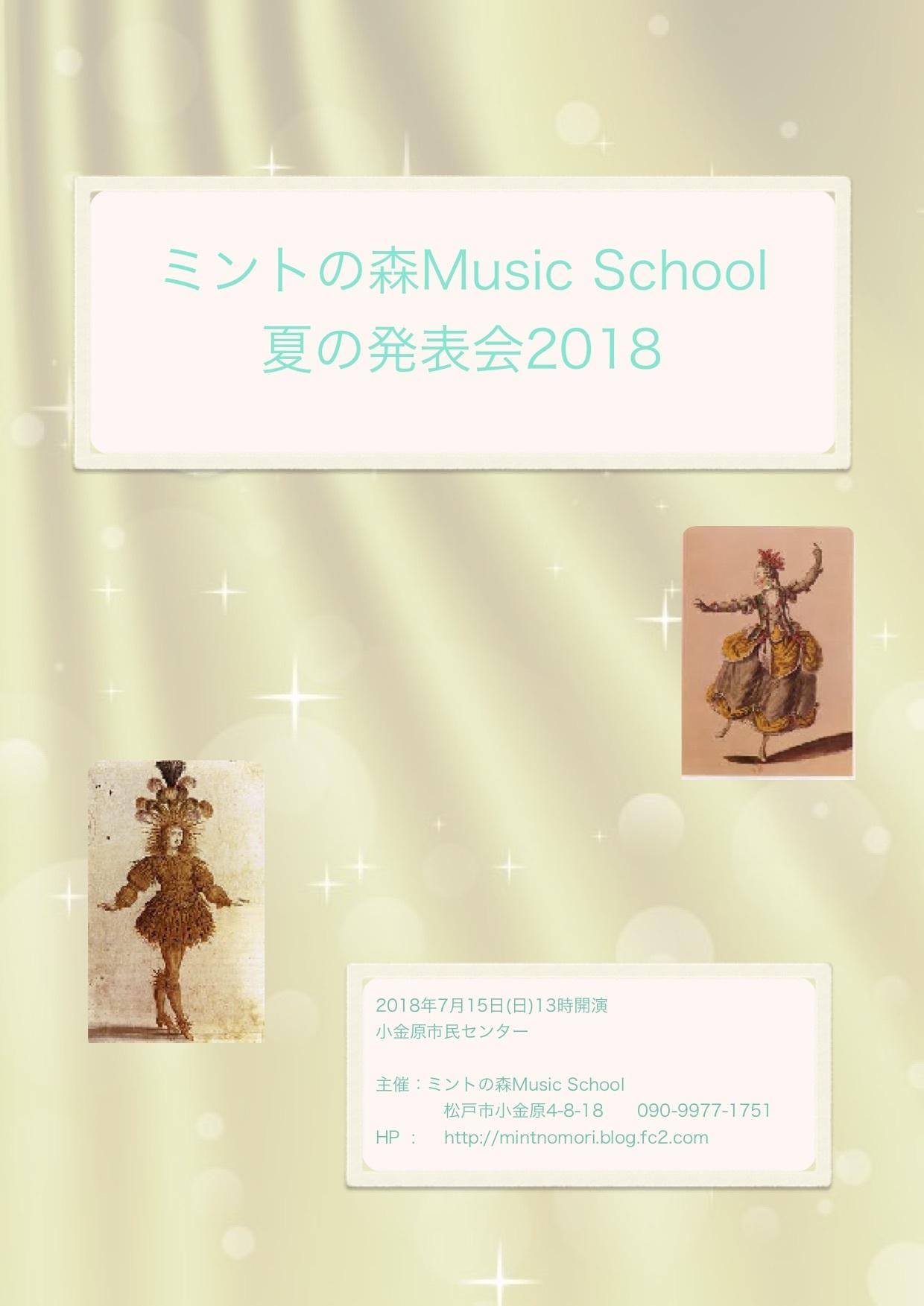 2018夏の発表会 プログラム画像