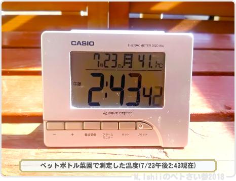 暑すぎる夏20180723