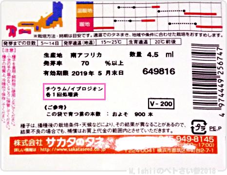 ペトさい(ベビーキャロット・改)02