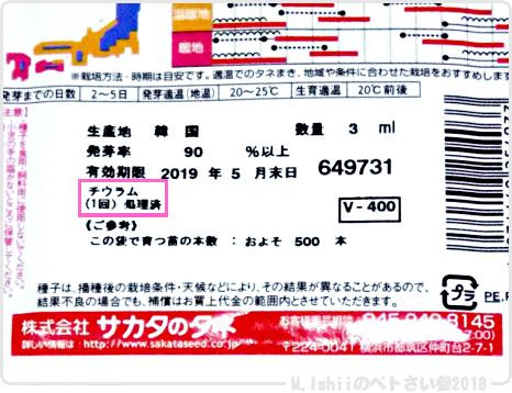 ペトさい(あやめ雪)02