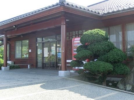 歌津老人福祉センター2
