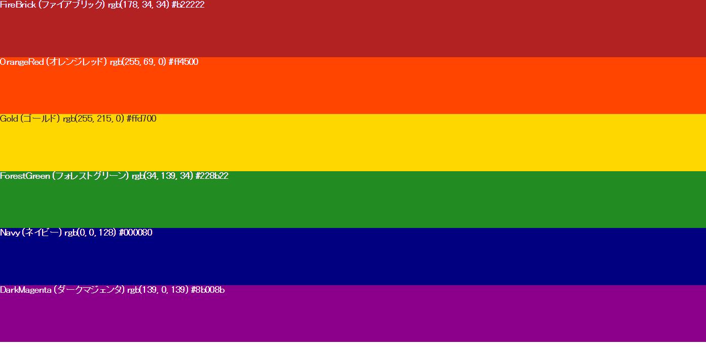 カラーネームで渋めの六色の虹。
