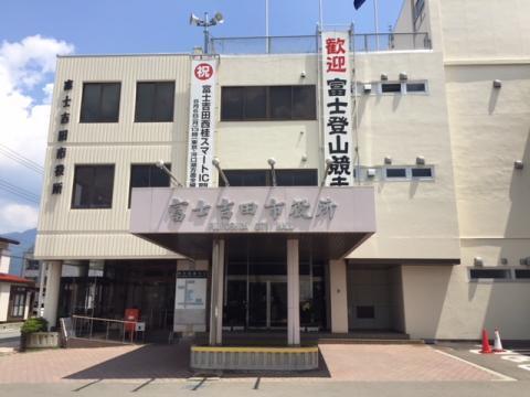 180716富士吉田市役所