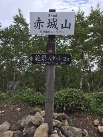 180813黒檜山山頂