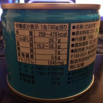 180911サバ缶小カロリー