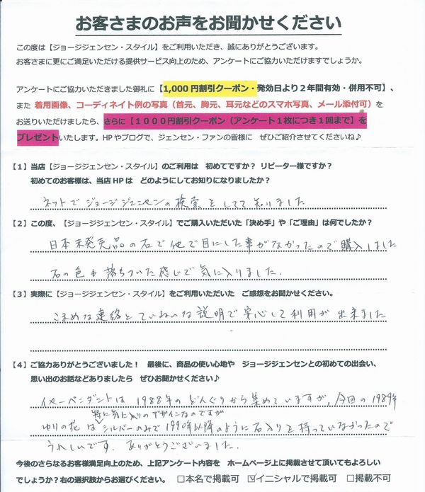(20180408-1)OM様-P-1989-green-re600