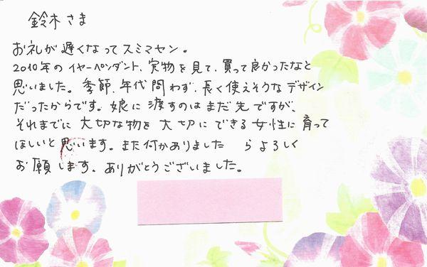 (20180724)YY様-P-2010-white-re
