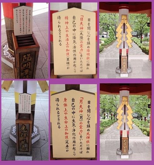 千葉神社の柱4