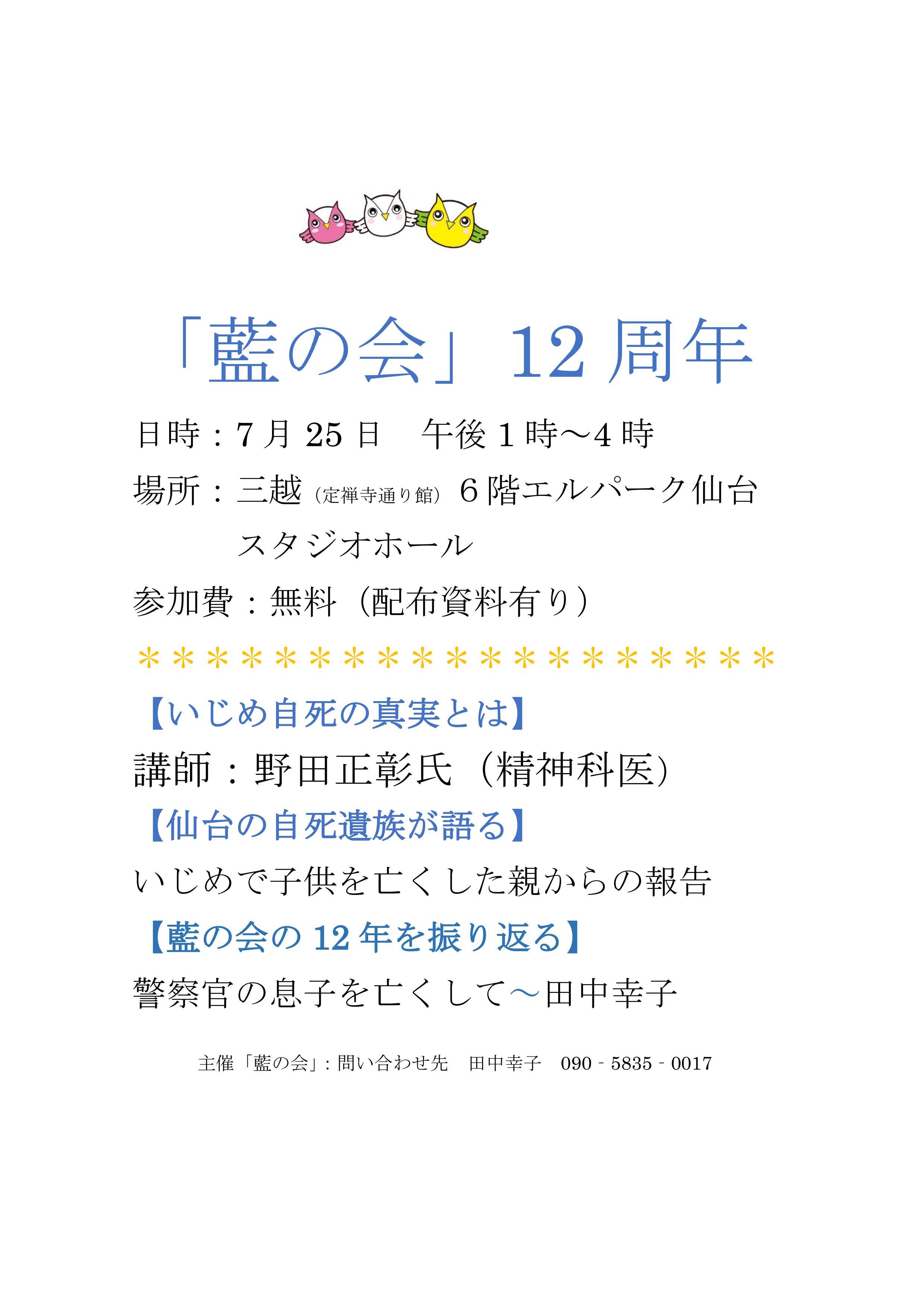藍の会_01